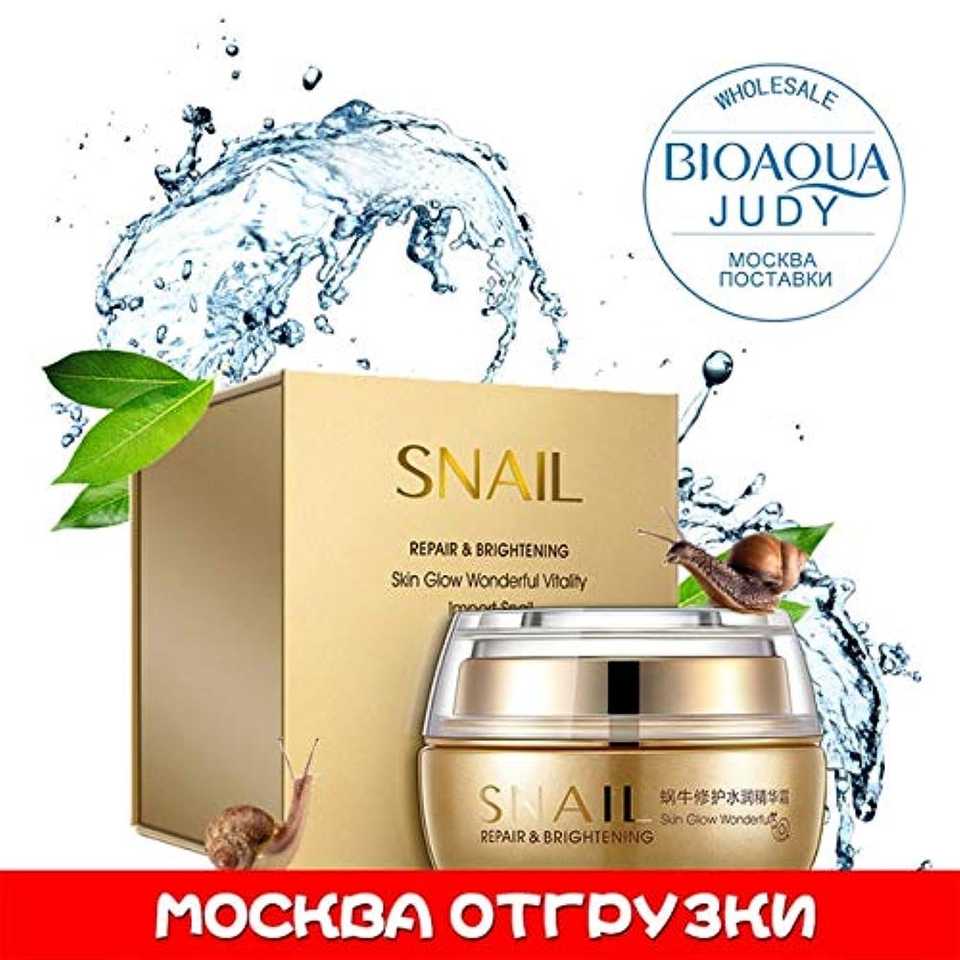 能力フェザー租界BIOAQUAギフトボックスかたつむりフェイスデイクリーム保湿アンチリンクル寧カタツムリ液体フェイシャルケアセット:ロシア連邦