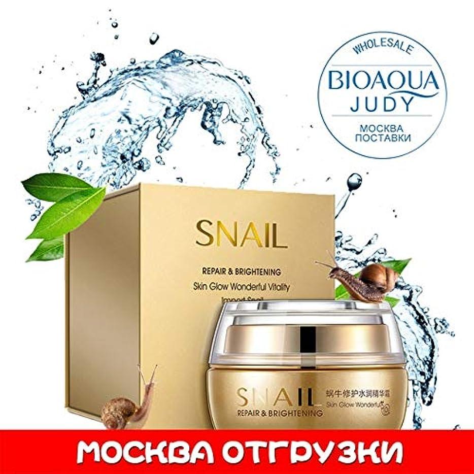 BIOAQUAギフトボックスかたつむりフェイスデイクリーム保湿アンチリンクル寧カタツムリ液体フェイシャルケアセット:ロシア連邦