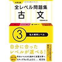 大学入試 全レベル問題集 古文 3私大標準レベル (大学入試全レベ)