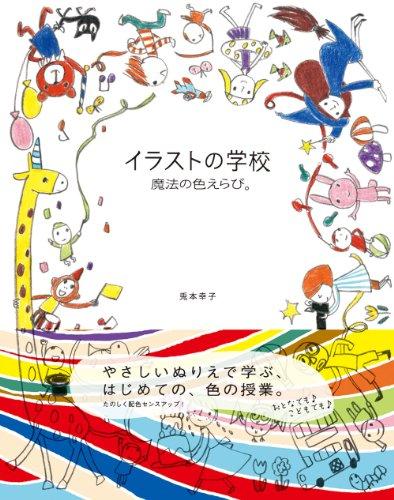 イラストの学校 魔法の色えらび。 (Illustration School)の詳細を見る