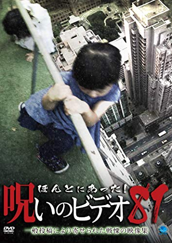 ほんとにあった!呪いのビデオ 81 [DVD]