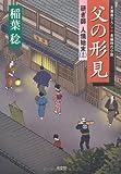 父の形見―研ぎ師人情始末〈13〉 (光文社時代小説文庫)
