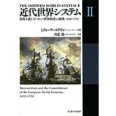 近代世界システムII―重商主義と「ヨーロッパ世界経済」の凝集 1600-1750―