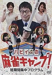 バビィの麻雀キャンプ!短期間集中プログラム [DVD]