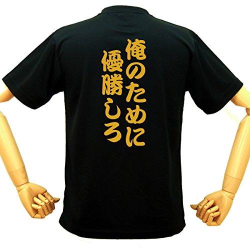 プロ野球応援ウェア 俺のために優勝しろTシャツ 面白Tシャツ おもしろTシャツ