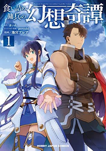 食い詰め傭兵の幻想奇譚 1 (HJコミックス)