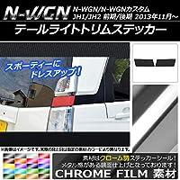 AP テールライトトリムステッカー クローム調 ホンダ N-WGN/N-WGNカスタム JH1/JH2 前期/後期 2013年11月~ オレンジ AP-CRM505-OR 入数:1セット(2枚)