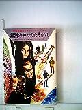 銀河の神々のたそがれ (ハヤカワ文庫 SF 40 宇宙英雄ローダンシリーズ 2)