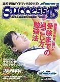 サクセス15 2011ー5―高校受験ガイドブック 特集:難関校合格者に聞いた受験までの過ごし方、勉強法