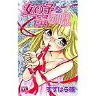 女の子の蜜の味 (アクションコミックス Teens Loveシリーズ)