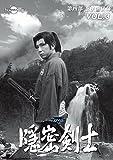 隠密剣士第4部 忍法闇法師 HDリマスター版DVDVol.3<宣弘社75周年記念>[DVD]