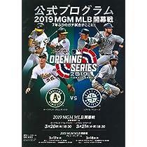 2019 MGM MLB開幕戦公式プログラム (週刊ベースボール別冊桜花号)