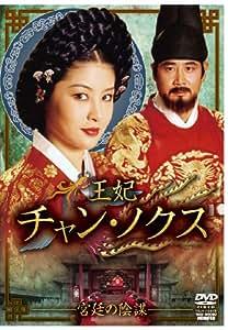 『王妃 チャン・ノクス ~宮廷の陰謀~』 DVD-BOX II