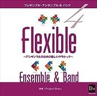 フレキシブル・アンサンブル&バンド曲集4~アンサンブルのための楽しいクラシック~