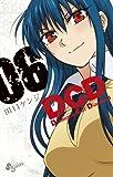 DCD Diamond Cut Diamond 6 (少年サンデーコミックス)