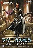 マジック:ザ・ギャザリング ラヴニカの献身 公式ハンドブック (ホビージャパンMOOK 901)