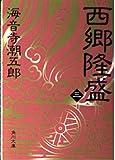 西郷隆盛〈3〉 (角川文庫)