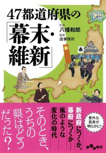 47都道府県の「幕末・維新」 (だいわ文庫)の詳細を見る