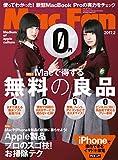 Mac Fan 2017年2月号 [雑誌]