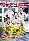 電気と工事 2018年 10 月号 [雑誌]