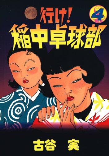 行け!稲中卓球部(4) (ヤングマガジンコミックス)