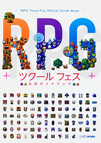 RPGツクール フェス 公式ガイドブックの詳細を見る