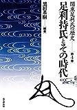 足利持氏とその時代 (関東足利氏の歴史4)