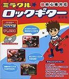 DVD付 ミラクル・ロックギター 超ビギナーのための入門書 [改訂版] シンコー・ミュージック・ムック (シンコー・ミュージックMOOK)