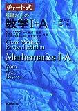 基礎からの数学I+A―数と式,数列 (チャート式)