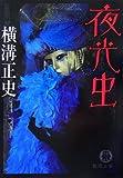夜光虫 (徳間文庫)