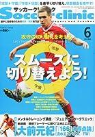 Soccer clinic (サッカークリニック) 2014年 06月号 [雑誌]