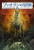 ファオランの冒険 3クマ対オオカミ 戦いの火蓋