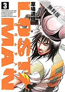 LOST MAN(3)【期間限定 無料お試し版】 (ビッグコミックス)