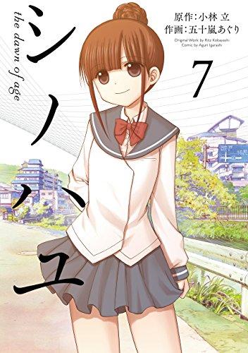 シノハユ 7巻 (デジタル版ビッグガンガンコミックスSUPER)