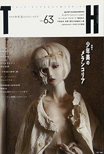 少年美のメランコリア (トーキングヘッズ叢書 No.63)の詳細を見る