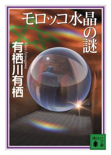 モロッコ水晶の謎 (講談社文庫)の詳細を見る