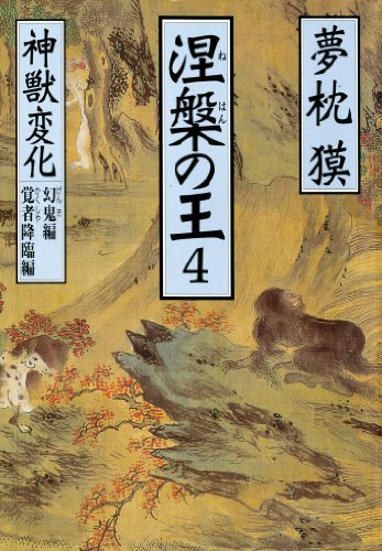 涅槃の王(4)神獣変化 幻鬼編 覚者降臨編 (祥伝社文庫)