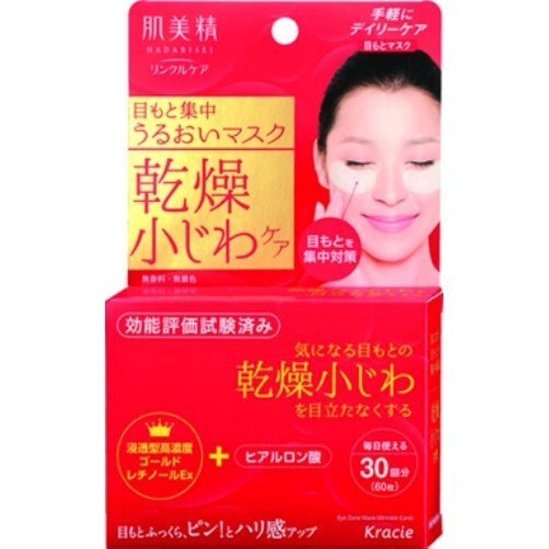 値避けるに対して肌美精 目もと集中リンクルケアマスク × 3個セット