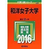 和洋女子大学 (2016年版大学入試シリーズ)
