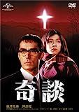 奇談[DVD]