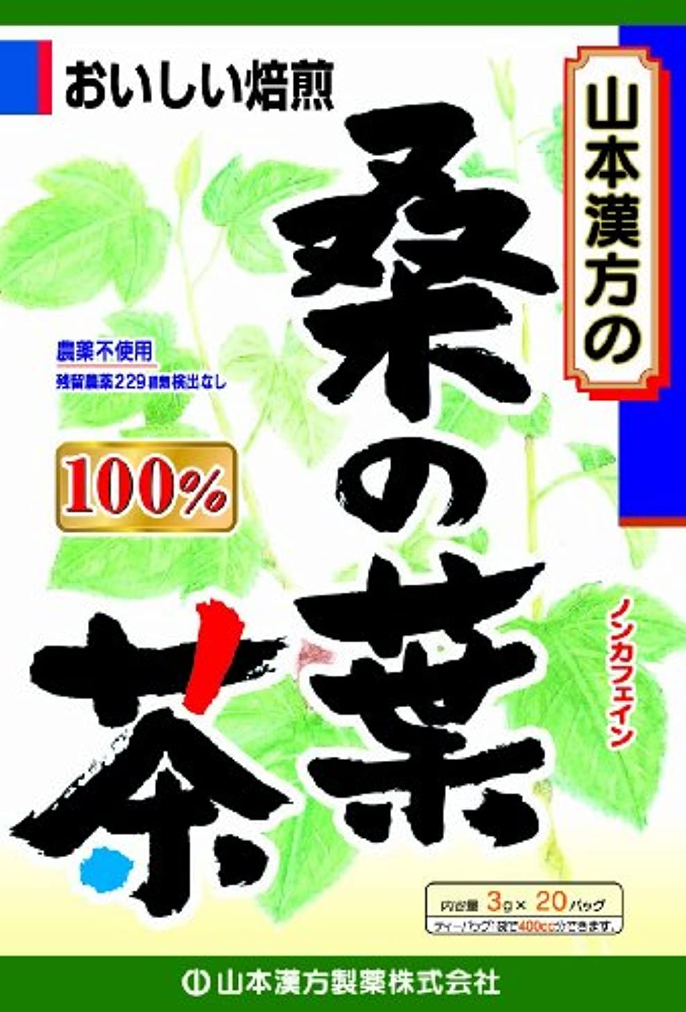 狂人書店オン山本漢方製薬 桑の葉茶100% 3gX20H