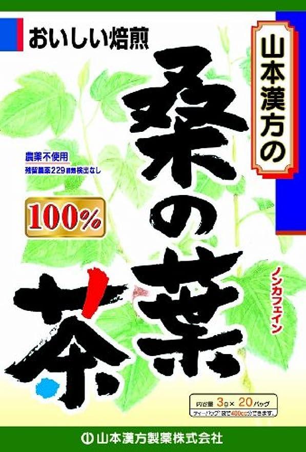 甘くするチチカカ湖役割山本漢方製薬 桑の葉茶100% 3gX20H