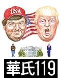華氏119(字幕版)