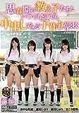 思春期の教え子たちといつでもどこでも中出しできる子作り学校(HNDS-049) 本中 [DVD]