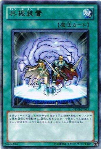 遊戯王 GENF-JP061-R 《共振装置》 Rare
