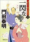 ぜえろく武士道覚書 一閃なり下 (徳間文庫)