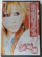 ジゴロBOX [DVD](通常1~2営業日以内に発送)