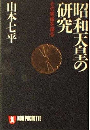 昭和天皇の研究―その実像を探る (ノン・ポシェット)の詳細を見る