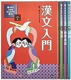 絵で見てわかるはじめての漢文全4巻
