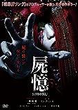 屍憶 -SHIOKU- [DVD]